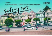 【会員限定/無料/先着50名】住宅セーフティネット法改正に関する先行説明会