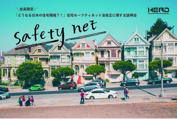 住宅セーフティネット法改正に関する先行説明会.jpg