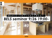 【BELSによって家づくりはどう変わる?】第3回BELSセミナー/全3回