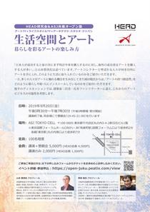 HEAD研究会&ASJ共催オープン塾