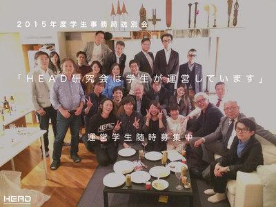 20150317事務局送別会