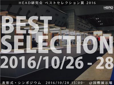 ベストセレクション2016