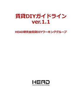 賃貸DIYガイドラインver.1.1公開!